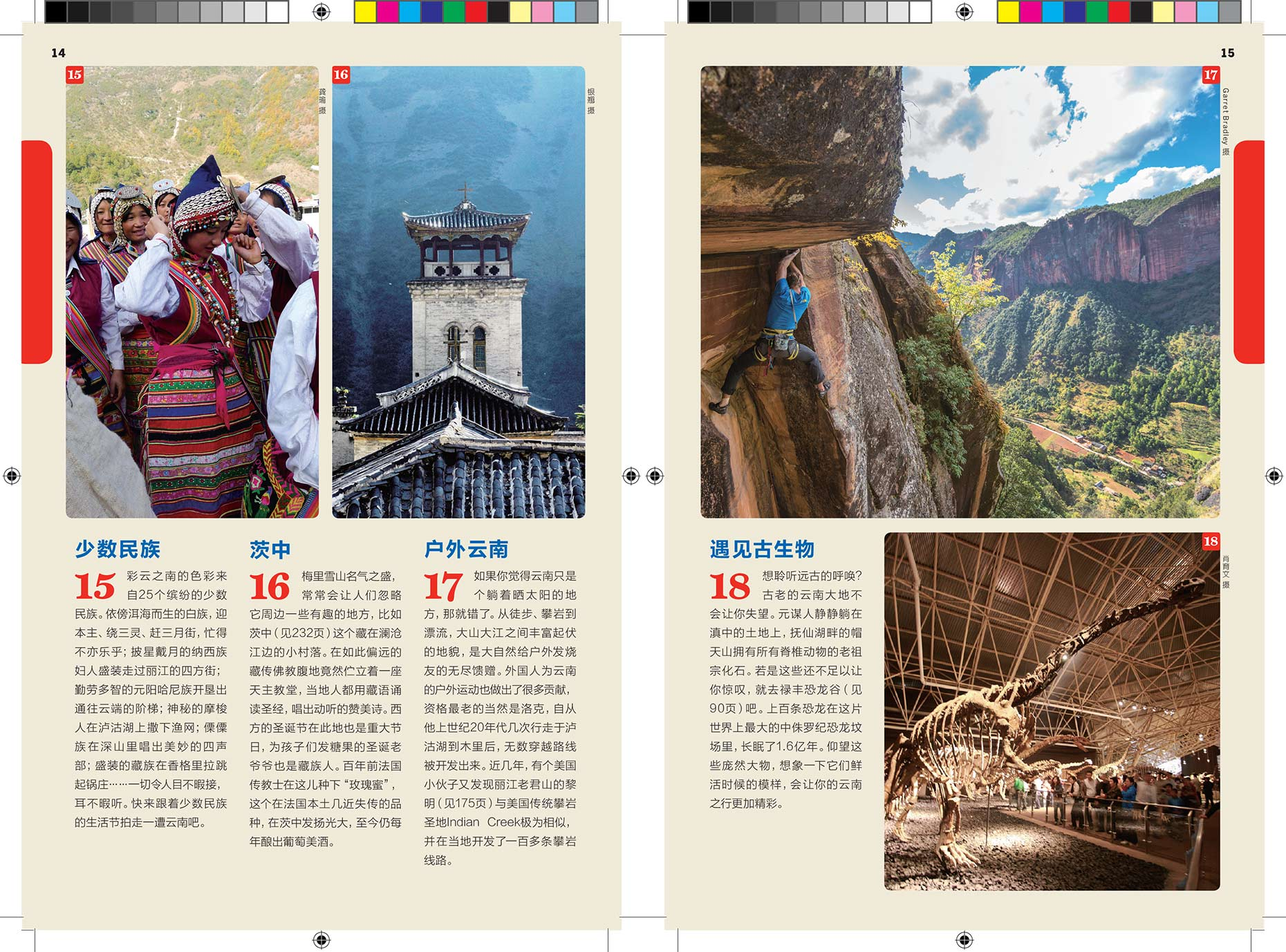 201306_Lonely_Planet_Yunan_Pages-from-LP-Yunnan-(2013-6)_APF
