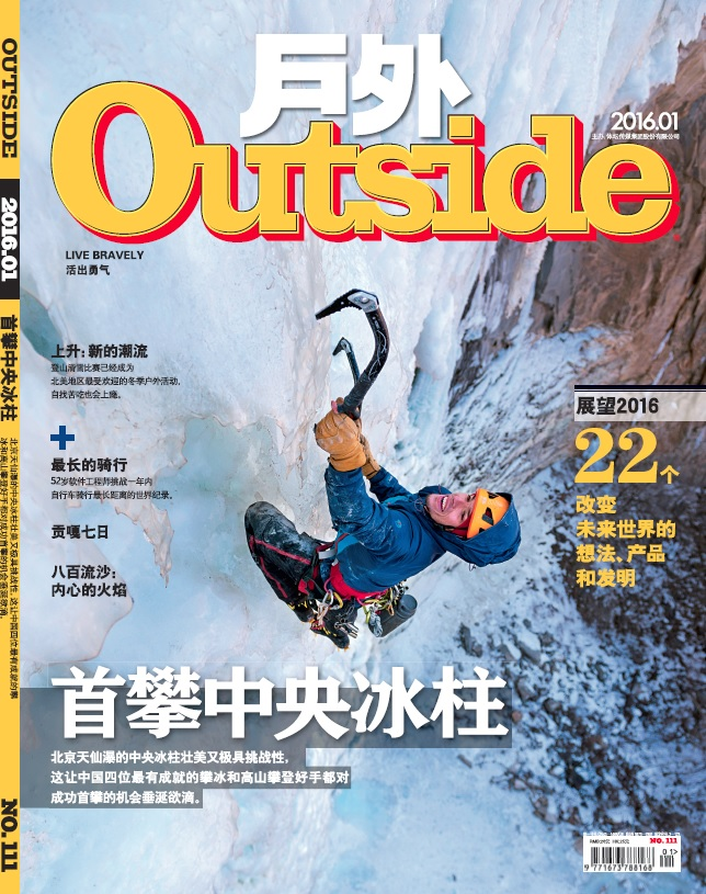 201601_OutsideChina_cover_APF