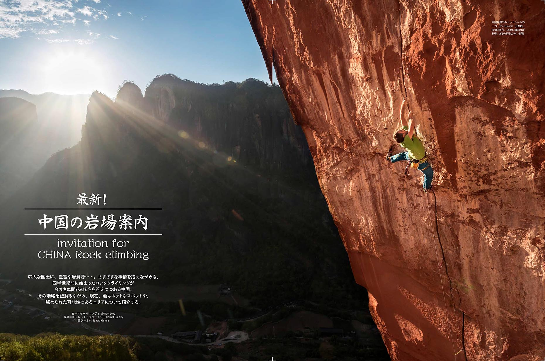 ChinaFeature-RockandSnow_March2019_sm_1-2