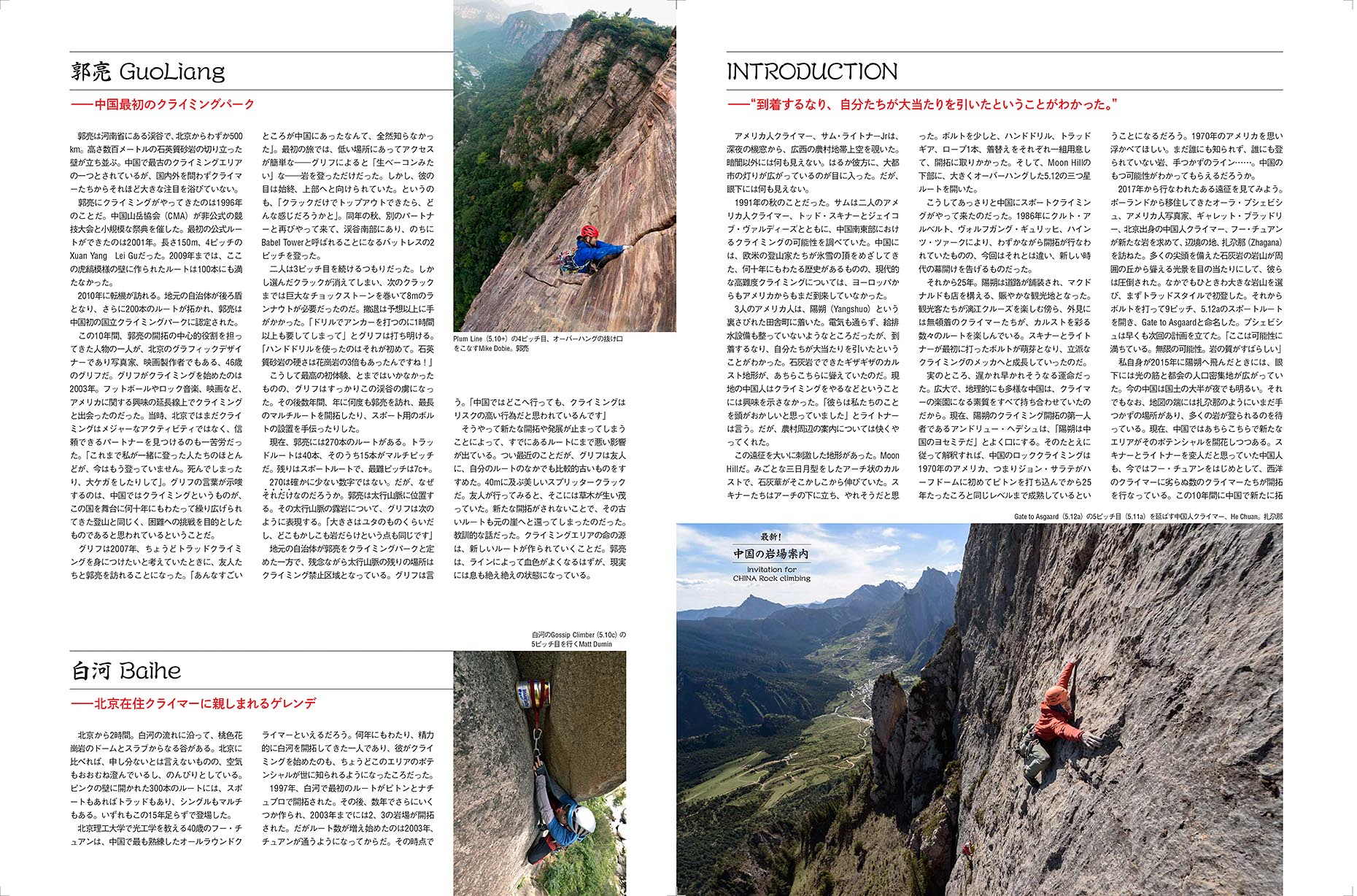 ChinaFeature-RockandSnow_March2019_sm_3-4