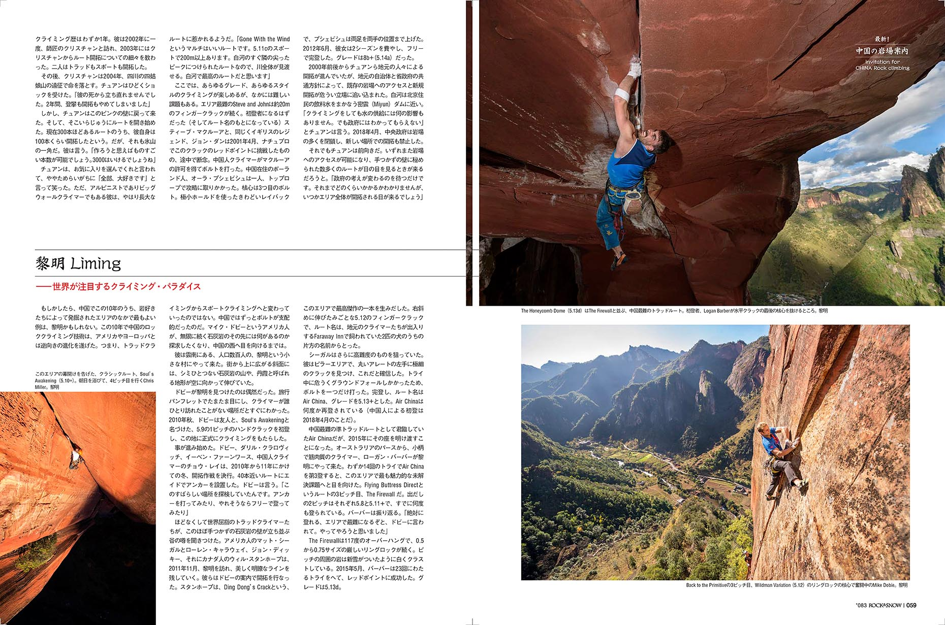 ChinaFeature-RockandSnow_March2019_sm_5-6