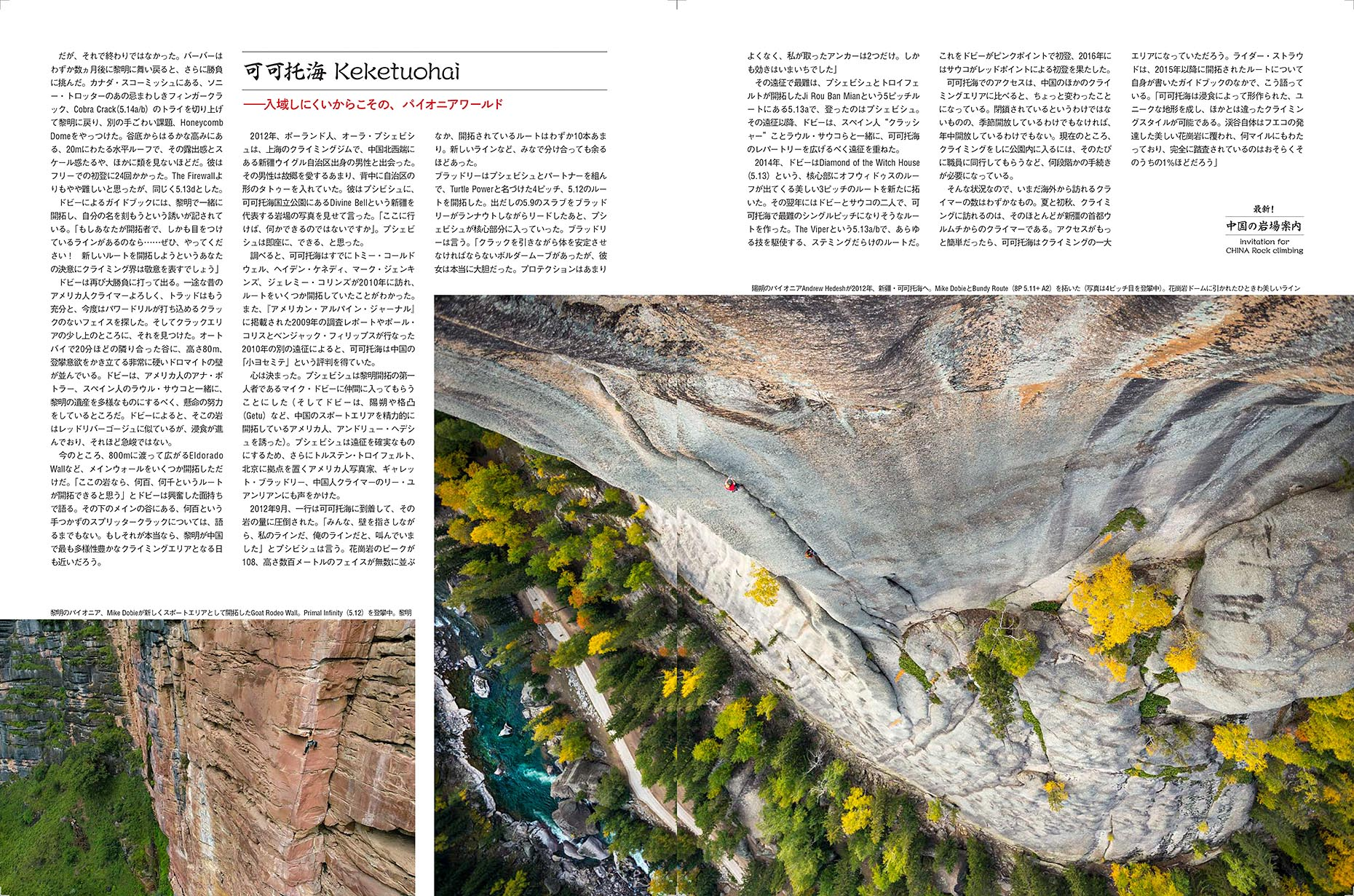 ChinaFeature-RockandSnow_March2019_sm_7-8