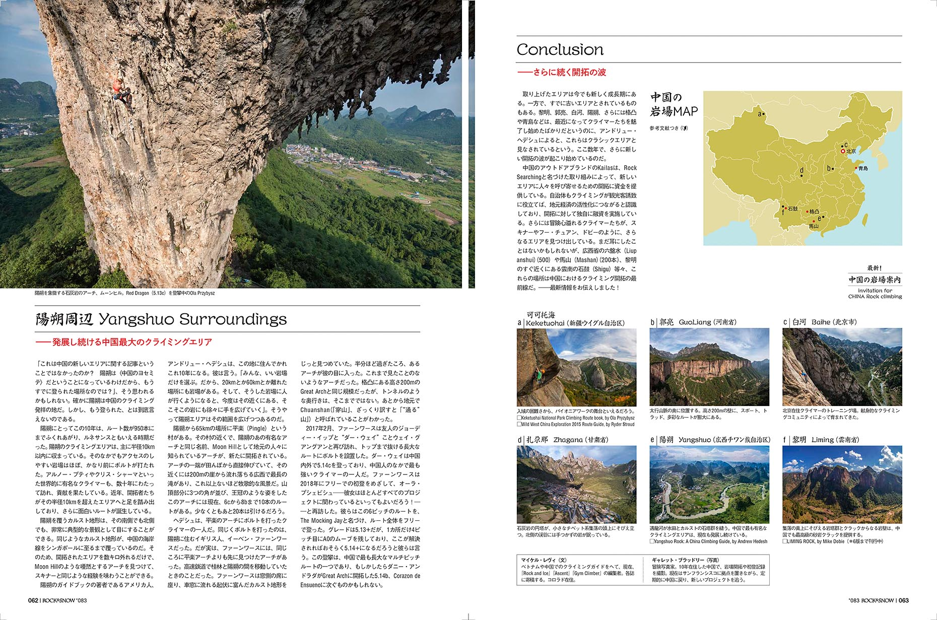 ChinaFeature-RockandSnow_March2019_sm_9-10